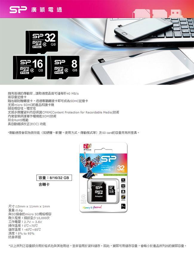 SP廣穎 32GB microSDHC class4 黑色 附轉卡